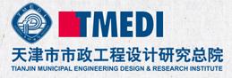 天津市市政工程设计研究院