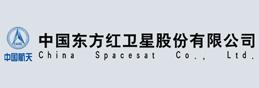 中国东方红卫星股份有限公司
