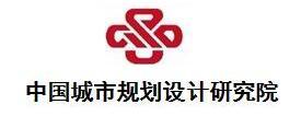 中国规划设计研究院