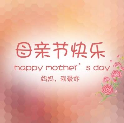 常怀感恩之心--母亲节快乐