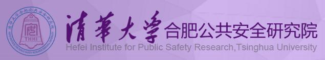 清华大学合肥研究