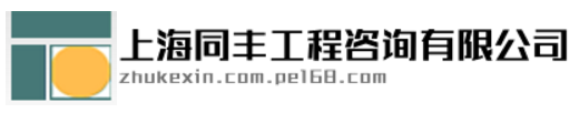 上海同丰工程咨询有限公司