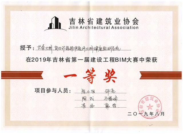 吉林省第一届建设工程BIM大赛证书