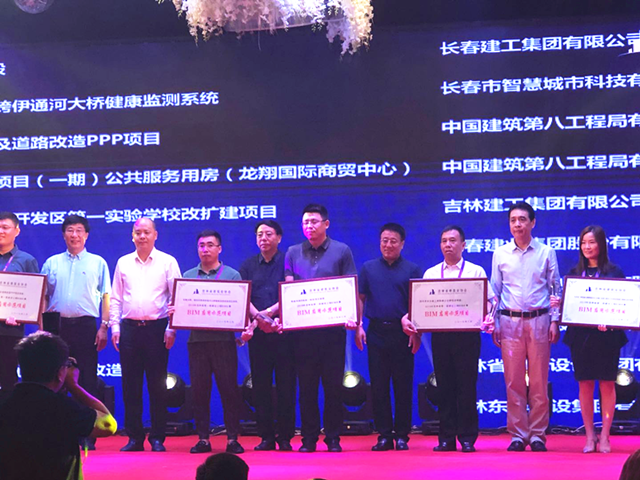 热烈祝贺我公司荣获吉林省第一届建设工程B...