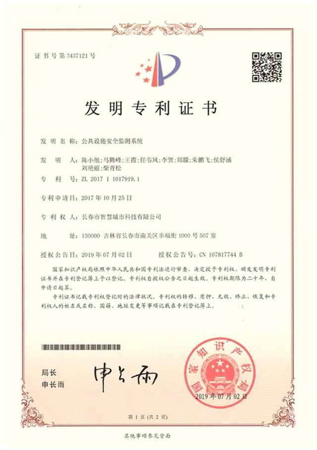 发明专利证书-公共设施安全监测系统